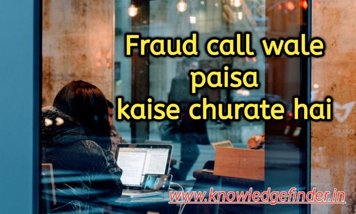 fraud call kaise hote hai