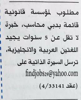 مطلوب محاسب لمؤسسة قانونية في امارة دببي تاريخ الاعلان ديسبمر 2016