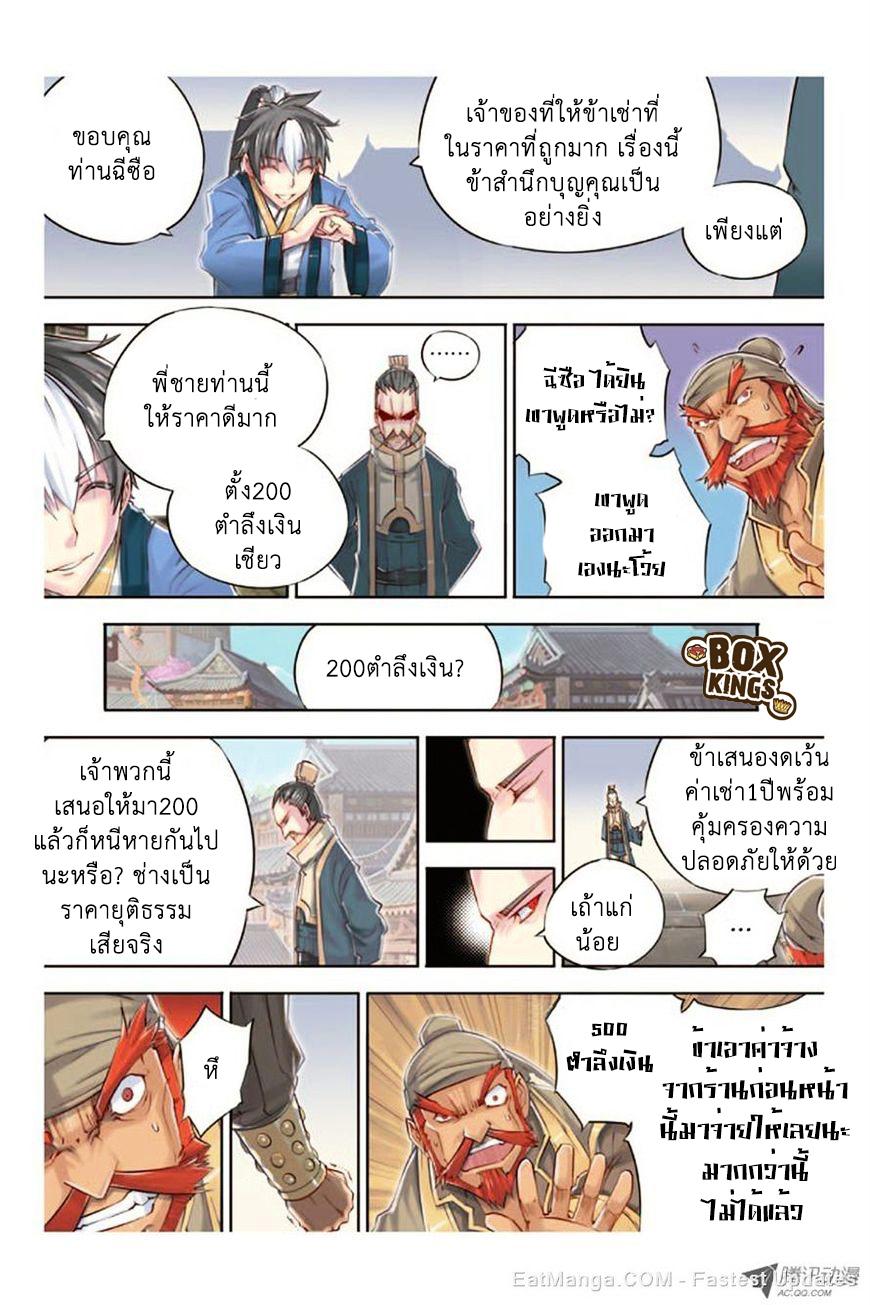 Jiang Ye ตอนที่ 11 หน้า 13