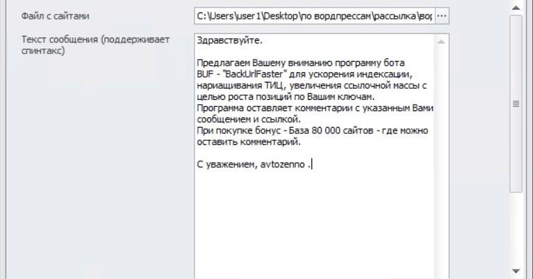 email рассылка по базе клиентов avtozenno