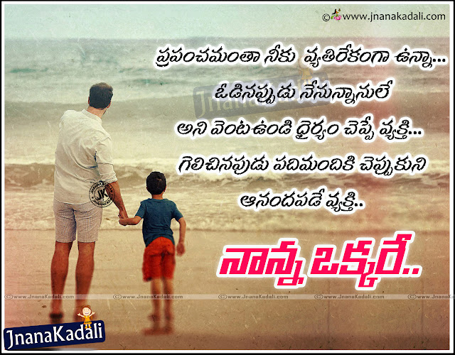 New 2016 Telugu Language Amma Kavithalu, Nanna Messages, Amma Prema Telugu Sukthulu, Top Telugu Language Nice Mother Quotes and Thoughts, Awesome Telugu language Father/ Dad Quotations with Picturs, Telugu Nannaku Prematho Movie Dialogues on Father, Telugu Good Father Relationship Quotations and Images.