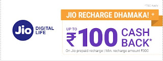 PhonePe jio recharge Cashback Offers 2018 tricksstore