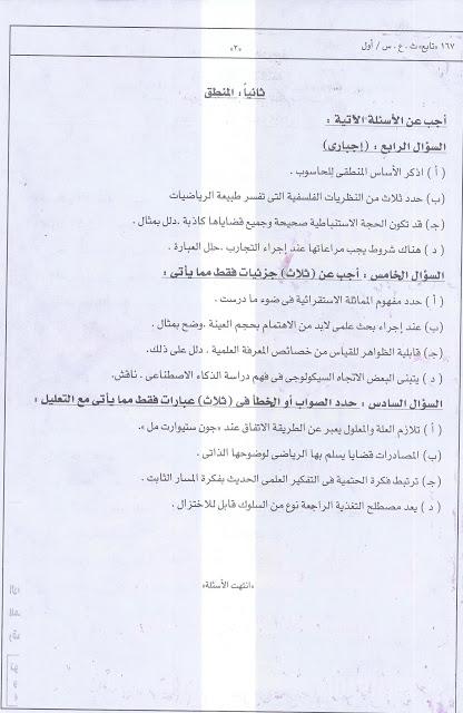 """امتحان 2016 فى الفلسفة والمنطق للثانوية العامة بـ""""السودان"""" + نموذج الاجابة 14"""