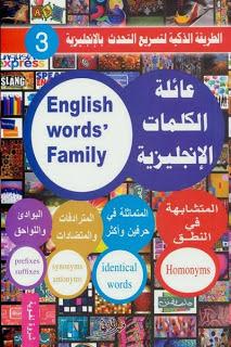 تحميل كتاب عائلة الكلمات الإنجليزية PDF فهد عوض الحارثي