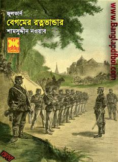 বেগমের রত্নভাণ্ডার- জুলভার্ন / শামসুদ্দিন নওয়াব
