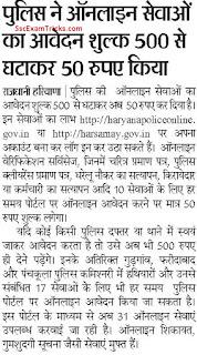 haryana police application fee news