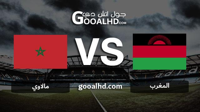 مشاهدة مباراة المغرب ومالاوي بث مباشر اليوم اونلاين 22-03-2019 في تصفيات كأس أمم أفريقيا 2019
