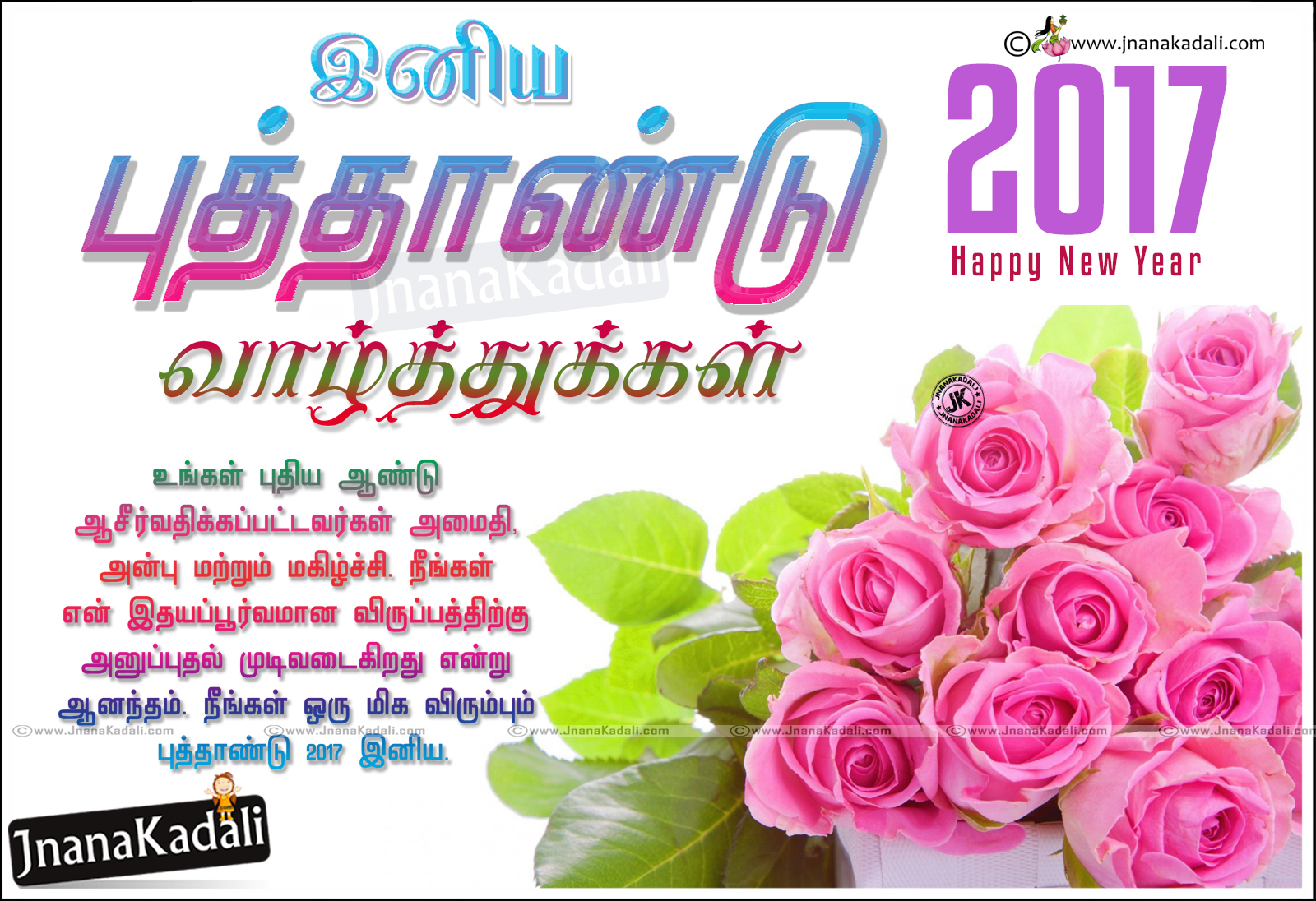 Happy new year 2017 greetings quotes with hd wallpapers in tamil best new year 2017 greetings with hd wallpapers in tamil new year tamil messages new year tamil status images greetings on new year 2017 in tamil kristyandbryce Gallery