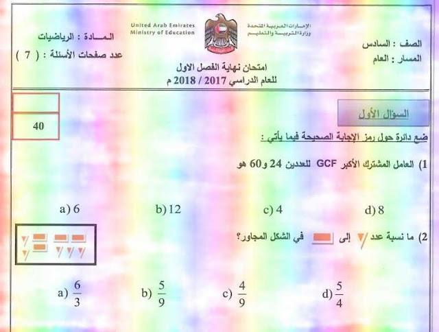 امتحان الوزارة فى الرياضيات للصف السادس الفصل الدراسى الأول 2017-2018 - التعليم فى الإمارات