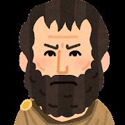 アリストテレスの似顔絵イラスト