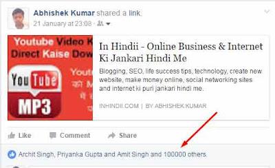 Ab Aap ke same Facebook par 100000 likes dikhai dege.