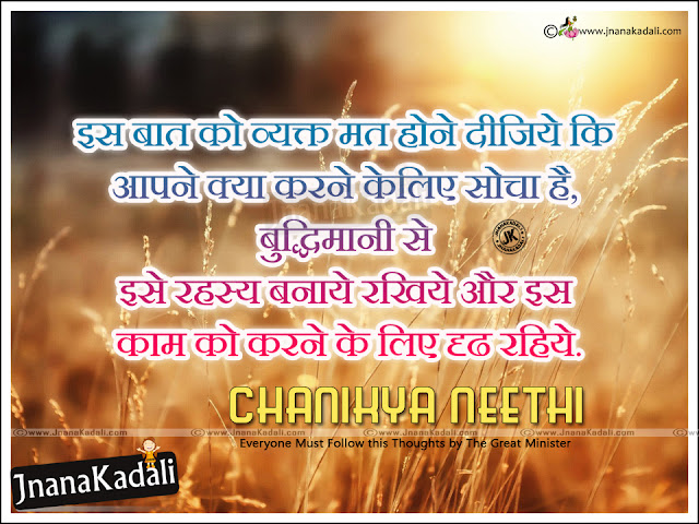chanakya quotes in hindi with images,chanakya quotes in hindi for success,chankya quotes on woman in hindi,chanakya quotes in english,chanakya quotes in hindi pdf download,chanakya quotes about friendship in hindi,chanakya vichar in hindi wallpaper,chanakya suvichar in hindi with images