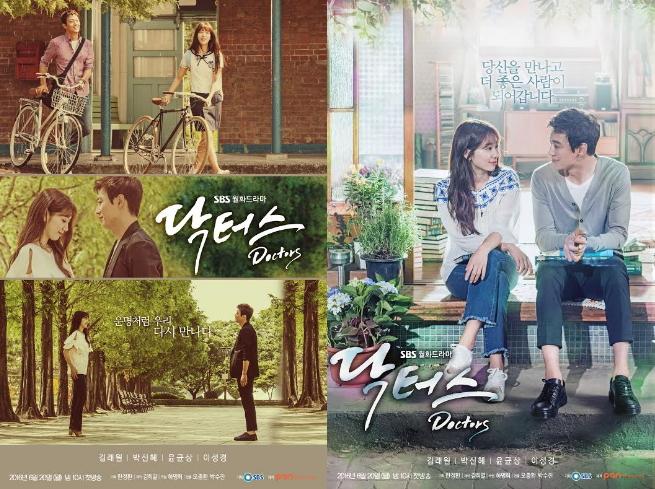 《2016韓劇 Doctors電視劇》女流氓變醫生 ~ 劉慧靜,朴信惠