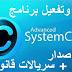شرح تحميل وتفعيل برنامج Advanced SystemCare اخر اصدار + سريالات قانونية