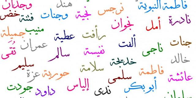 الداخلية تعلن عن أسماء أطفال ممنوعة في مصر نهائيا.. وأسباب المنع