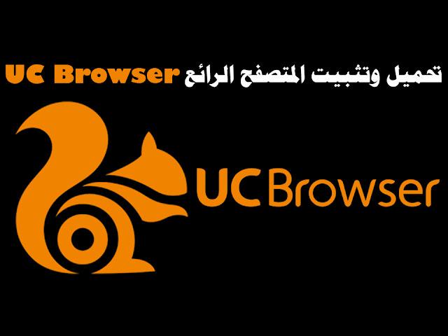 تحميل وتثبيت المتصفح الرائع uc browser