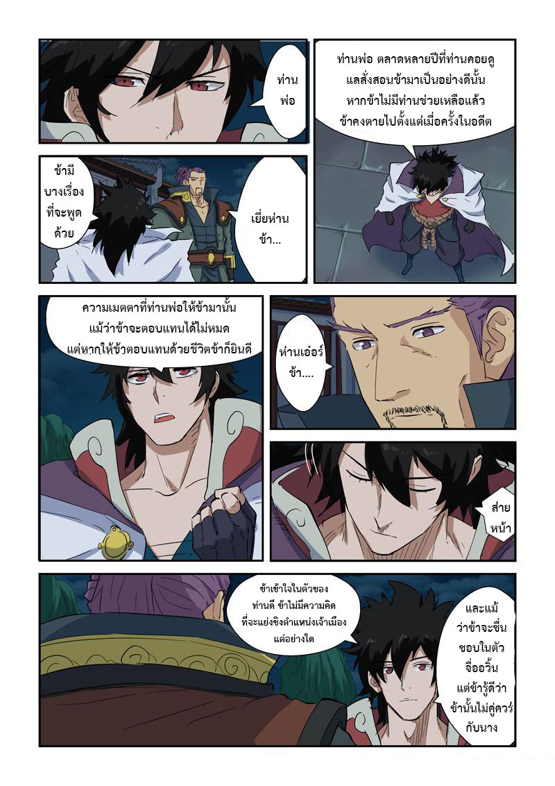 Tales of Demons and Gods ตอนที่ 141 หน้า 9