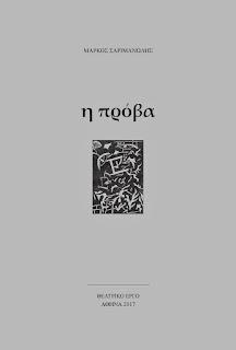 ΜΑΡΚΟΣ ΣΑΡΙΜΑΝΩΛΗΣ (MARKOS SARIMANOLIS) ΘΕΑΤΡΙΚΟ ΕΡΓΟ