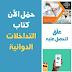 علّق الآن وحمّل النسخة الخاصة بك من كتاب التداخلات الدوائية باللغة العربية .