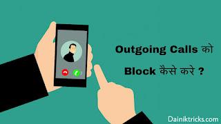 mobile me outgoing calls ko block kaise kare