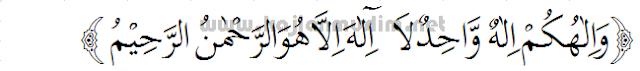 Doa tahlil setelah membaca alif laammiim