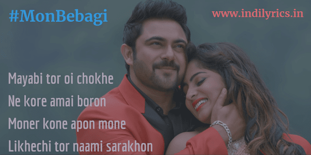 Mon Bebagi Chupi Chupi | Ami Sudhu Tor Holam | Full Audio Song Lyrics with English Translation and Real Meaning