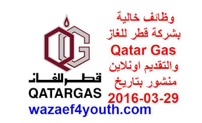ننشر وظائف شركة قطر للغاز QATAR GAS 2016 والتقديم اونلاين علي النت حتي 03-04-2016