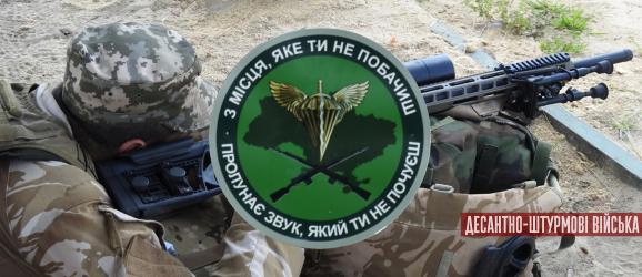 Снайпери 79-ї бригади переможці змагань на кращу снайперську пару серед частин ДШВ ЗСУ