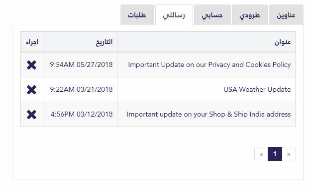 shop-and-ship-message-center