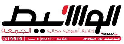 جريدة وسيط الأسكندرية عدد الجمعة 21 ديسمبر 2018 م