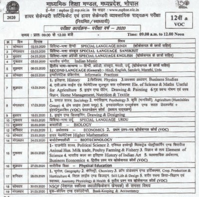 MP 12th Time Table 2020 Morning Session