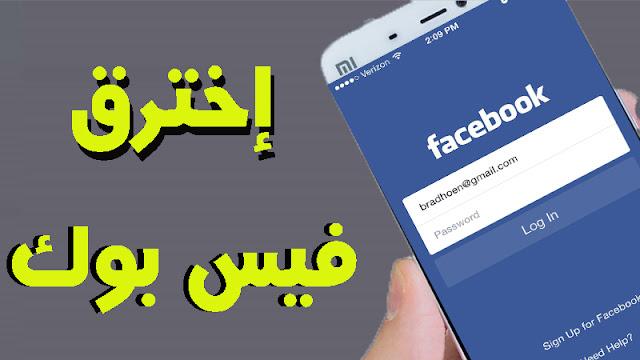 خطير - طريقة جديدة لإختراق حسابات الفيس بوك لا تفوتها
