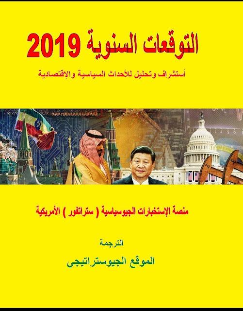 كتيب .. التوقعات السنوية 2019 ( أستشراف وتحليل للأحداث السياسية والإقتصادية )