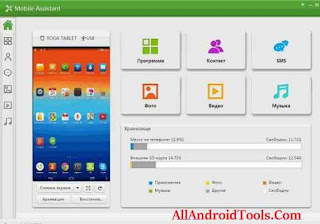 Lenovo-Smart-Assistant-For-Android-APK-PC-Free-Download