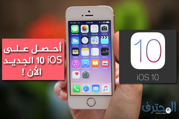 إليك طريقة تحميل و تثبيت iOS 10 الجديد على جهازك بدون الحاجة إلى حاسوب !