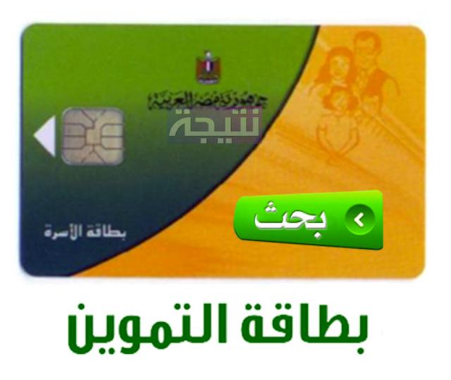 الأوراق المطلوبة لاستخراج بطاقة تموين جديدة عبر المحمول أو بدل تالف أو فاقد