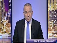 برنامج على مسئوليتى 22-1-2017 أحمد موسى و فضائح من قلب 6ابريل