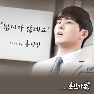 Hong Kyung Min - Uneasy Lyrics with Romanization ( Superman Family 2017 OST (초인가족 2017 OST) - Part.3 )