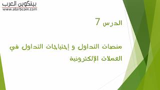 الدرس 7 : منصات و إحتياجات التداول في العملات الإلكترونية