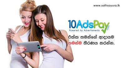 10AP එක්ක තමන්ගේ ආදායම තමන්ම තීරණය කරන්න. - You can decide the amount of your income with 10AP | සත්සයුර