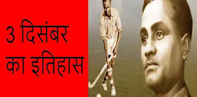 """आज ही के दिन 1979 को हॉकी का जादूगर""""मेजर ध्यानचंद सिंह"""" जी का निधन हुआ था"""