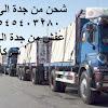 شحن من جدة الى مصر 0545403280 نقل عفش من السعودية الى مصر Shipping from Saudi Arabia to Egypt