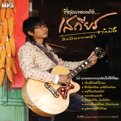 Download [Mp3]-[Hot Album] รวมเพลงเพราะๆ จาก เสถียร ทำมือ ในชุด ที่สุดเพลงดัง…เสถียร ทำมือ ศิลปินรากหญ้า CBR@320Kbps 4shared By Pleng-mun.com