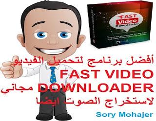 أفضل برنامج لتحميل الفيديو FAST VIDEO DOWNLOADER مجاني لاستخراج الصوت ايضا