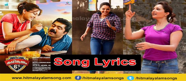 Medapoo Pattum-Karinkunnam 6s 2016 Malayalam Movie Song Lyrics