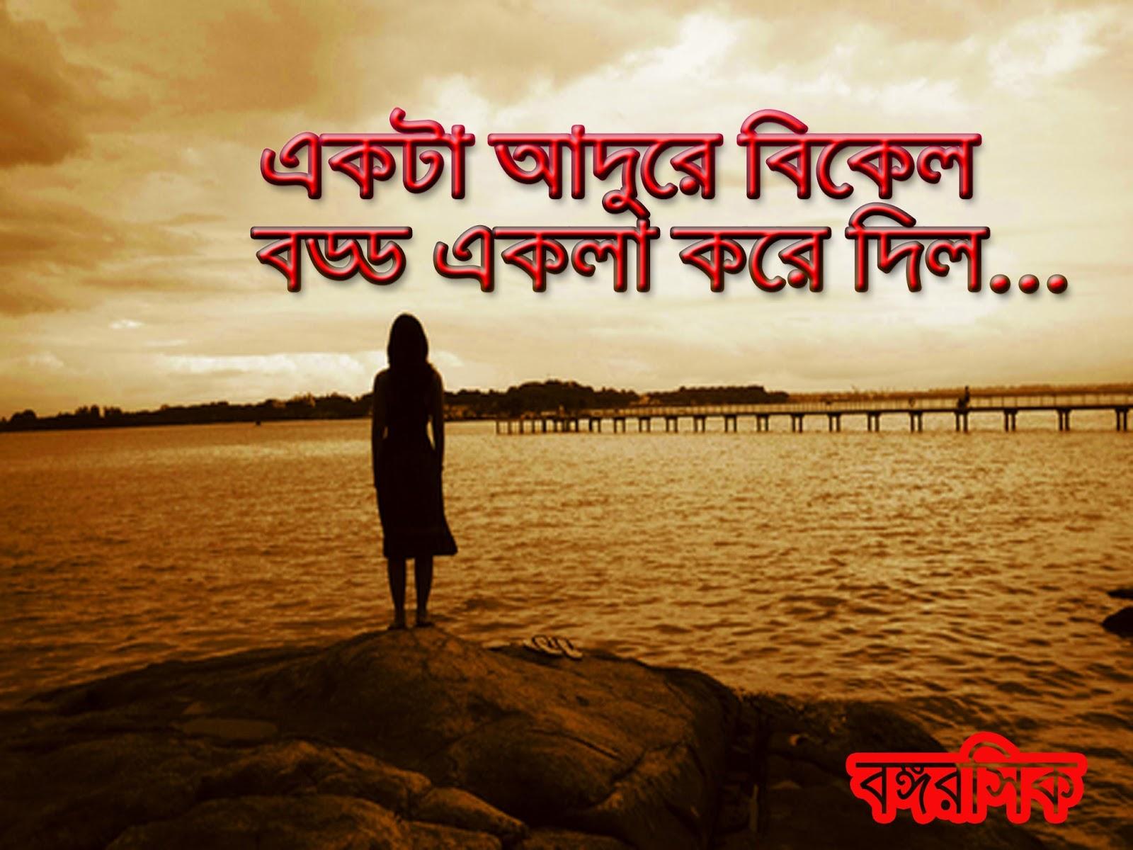 bongorosik bengali quotes bengali jokes bangla kobita adure