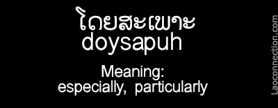 Lao word of the day:  Especially and particularly written in Lao and English