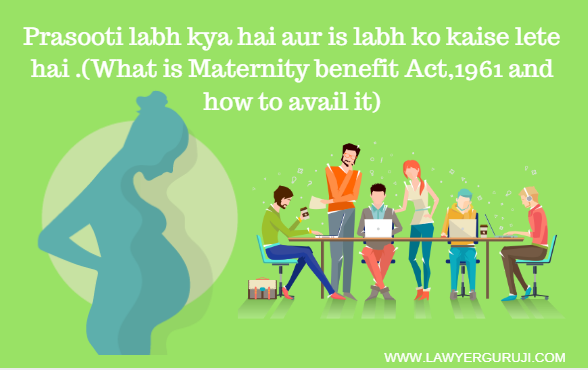 Prasooti labh kya hai aur is labh ko kaise lete hai .(What is Maternity benefit Act,1961 and how to avail it)