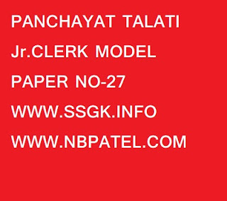PANCHAYAT TALATI Jr.CLERK MODEL PAPER NO-27