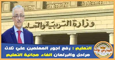 شوقي رفع رواتب المعلمين علي ثلاث مراحل ونائب الغاء مجانية التعليم